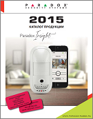 Каталог Paradox security systems 2015